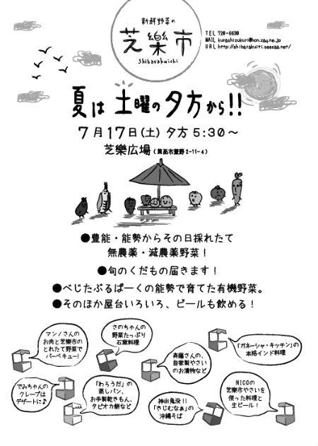 yuichi-tirasi_copy.jpg
