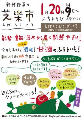 スクリーンショット(2013-01-16 14.59.22).png